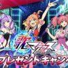【歌マクロス攻略】 フィギュアなどが当たるLINEキャンペーンが開催!