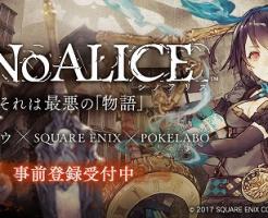 SINoALICE(シノアリス)事前登録2