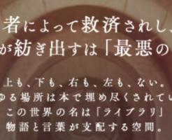 SINoALICE(シノアリス)ストーリー1