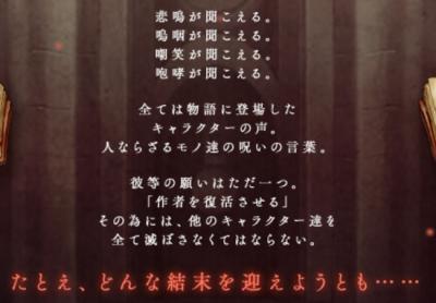 SINoALICE(シノアリス)ストーリー2