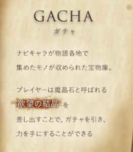 SINoALICE(シノアリス)ストーリー3