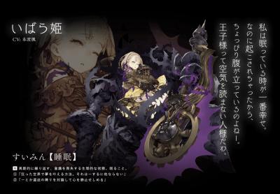 SINoALICE(シノアリス)いばら姫