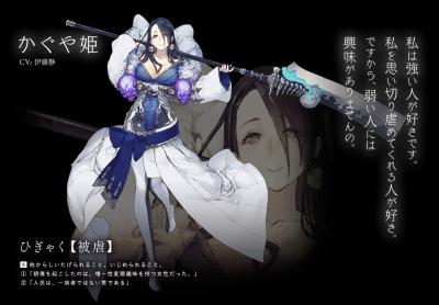 SINoALICE(シノアリス)かぐや姫
