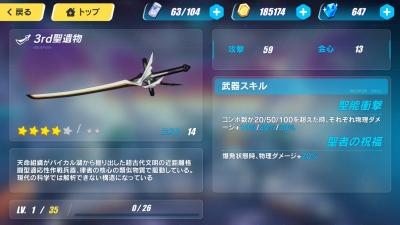 崩壊3rd武器3rd聖遺物2