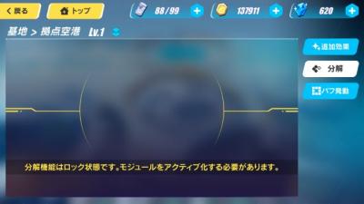崩壊3rd武器分解2