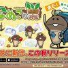 なめこの巣攻略!大人気キャラ「なめこ」の冒険系ゲームアプリ!