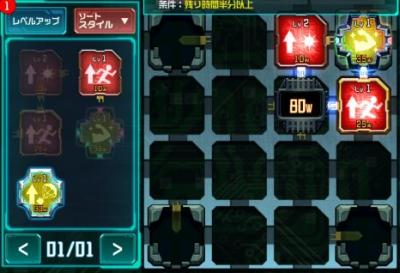 BTOOOMオンライン攻略!スキル配置2