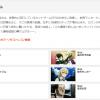 BTOOOM!全12話が無料視聴できる動画配信サービスを比較!