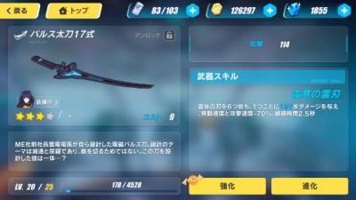 崩壊3rd攻略!武器