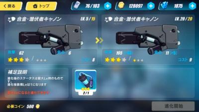崩壊3rd攻略!武器合成