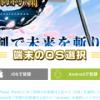 【るろうに剣心-剣劇絢爛】事前登録キャンペーンについて