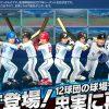 プロ野球バーサス アプリのダウンロードについて