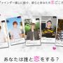Another story of Da-iCE~恋ごころ~ アプリのダウンロードについて