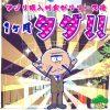 ご当地おそ松収集「おそ松さんぽ」がリリース決定!配信1か月間無料!