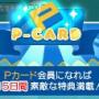 アキンド星のリトルペソ攻略!Pカード会員の特典を解説!