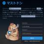 日本でMastodonに登録する方法(オススメサーバー)