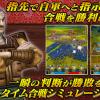 キングダム乱攻略!過去にリリースされたキングダムのゲームとは?