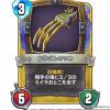 ドラクエライバルズ攻略!リーダーに装備ができる武器カードの情報が公開!