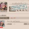 シノアリス攻略!アルカナとは?(使用用途・入手方法)