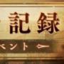 シノアリス攻略!復讐ノ記録イベントが開催!参加するメリットは?