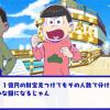しま松(おそ松さんよくばりニートアイランド)最新ゲームPVが公開!