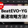 BeatEVO-YG攻略!有料ダイヤを最短で1280個に増やす裏ワザ!