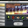 ■モバサカアプリ攻略■ チャレンジマッチとは?