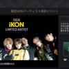 ビートエボYGイベント!限定iKON契約イベント