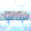 アイドルマスターシャイニーカラーズ アプリのダウンロード