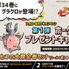 【グラクロ】原作コミックが当たるツイッターキャンペーン開催!