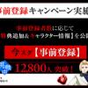 【東京喰種re invoke】 事前登録キャンペーンについて
