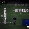 【SOCCER LOVE(アプリ)攻略】のプロデューサー「辰野英志」の過去作を紹介!